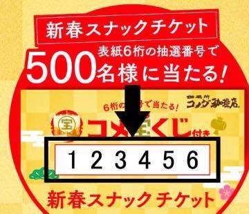 0f9bc39ecc838dd0e3443c79d836d04a - コメダ珈琲の福袋2020予約期間や方法・販売期間・中身を公開