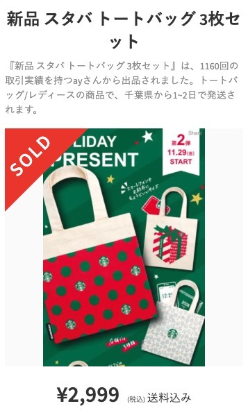 110fc012a5ccdbb463498549eb4b2613 - スタバのクリスマス限定ミニトートバッグ4種を貰う方法・最安値は?