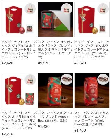 30b5fed050689edc836d77655793c72f - スタバのクリスマス限定ミニトートバッグ4種を貰う方法・最安値は?