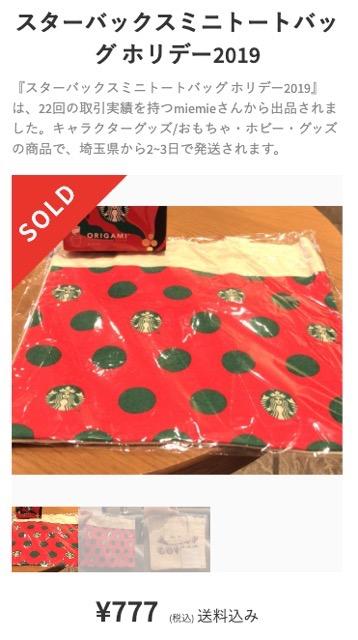 396580b085816a381bd5836f1db039fb - スタバのクリスマス限定ミニトートバッグ4種を貰う方法・最安値は?