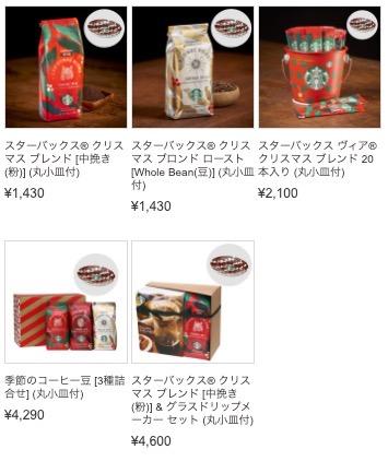 3c8cc43f8a427cee157624ab77596da1 - スタバのクリスマス限定ミニトートバッグ4種を貰う方法・最安値は?