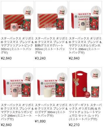 3e2111751ac8842fa2d65a752716be78 - スタバのクリスマス限定ミニトートバッグ4種を貰う方法・最安値は?