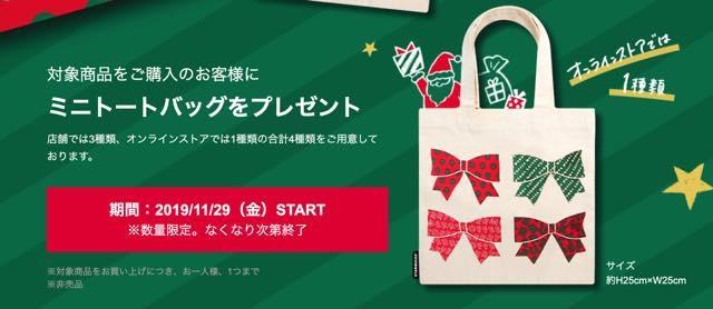 5dd70b243014b178b630c799563a5372 - スタバのクリスマス限定ミニトートバッグ4種を貰う方法・最安値は?