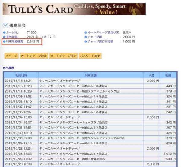 6357242c8943d088f2cda05963e6cc06 600x556 - タリーズカードを使うメリットやお得なチャージ方法、残高の確認方法