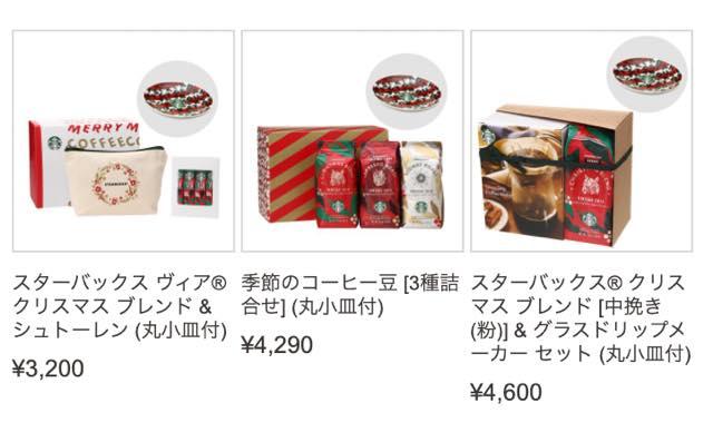 66a213effe4ea1356953b92b9e19a49d - スタバホリデー2019クリスマス豆皿(丸小皿)最安値情報【ノベルティー】