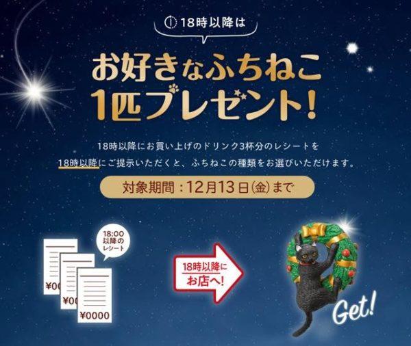 6a43361533123c98579e3aaba54b503b 600x506 - ベローチェ【ふちねこ】2019クリスマスバージョン配布開始!
