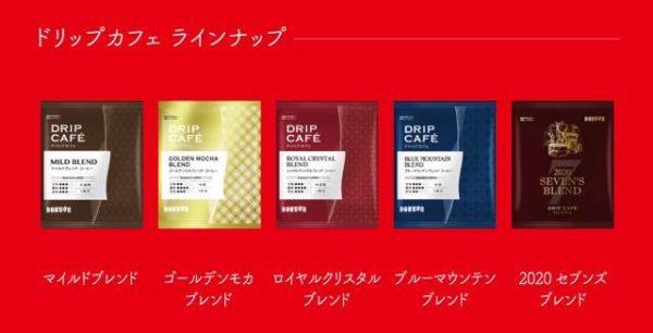 8e64a3ea733352cb90dc38c93921a661 600x306 - ドトール福袋2020の予約期間・中身・値段・発売日・購入方法