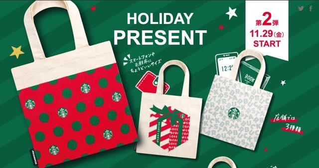 8e839a84f219c6520a04a05d8e4a0bfe - スタバのクリスマス限定ミニトートバッグ4種を貰う方法・最安値は?