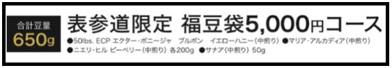 9a8e6747cb4983a319b34721357e18cc - 丸山珈琲の福袋2020中身や値段 バリスタ福袋など3種類発売!