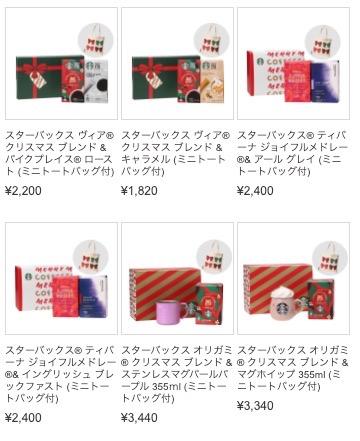 bbea43bef8fd5fcea87a5a0b71e133cc - スタバのクリスマス限定ミニトートバッグ4種を貰う方法・最安値は?