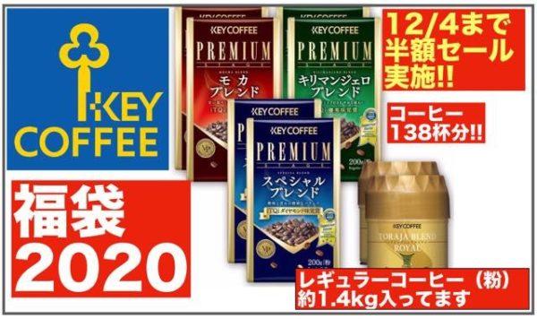 d1af7940671c9bea4a8058b4a3e0da47 600x356 - キーコーヒー福袋2020中身や値段|12/4まで半額セール開催中!
