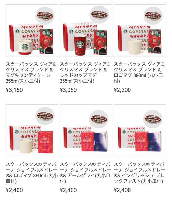 d22c7fd67d0351455c8d0b032d0ae5de - スタバホリデー2019クリスマス豆皿(丸小皿)最安値情報【ノベルティー】