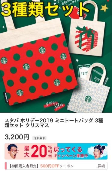dff18712747de0e453c5e69e7ff63b67 - スタバのクリスマス限定ミニトートバッグ4種を貰う方法・最安値は?