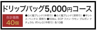 e14643140e18adc005b25fdd3c1290db - 丸山珈琲の福袋2020中身や値段 バリスタ福袋など3種類発売!