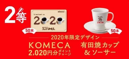 e694fa5b266db1ff60fb8e14477823eb - コメダ珈琲の福袋2020予約期間や方法・販売期間・中身を公開