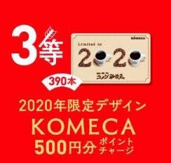 e9a6bfd89fc817a1cb10a610d13bd8cb - コメダ珈琲の福袋2020予約期間や方法・販売期間・中身を公開