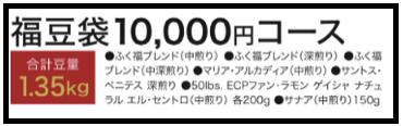 f838cf6e54bb42d665a6d79e5fbc310c - 丸山珈琲の福袋2020中身や値段 バリスタ福袋など3種類発売!
