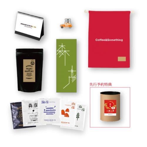 th 146541332 - 森彦福袋2020の中身や値段|コーヒー豆・ドリップバッグなど大量に入ってお得です