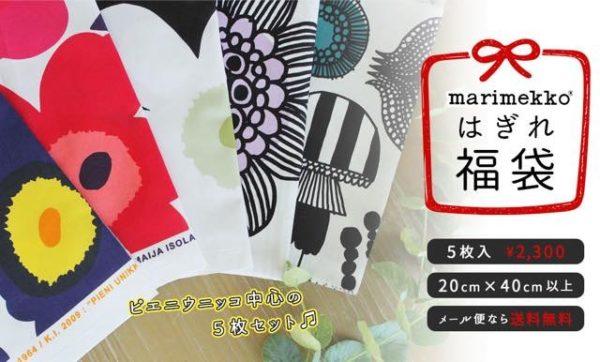 th fukubukuro mar top 600x362 - マリメッコ福袋2020の値段・中身・販売期間|リュック・マグなど入っています
