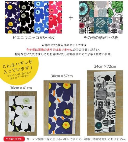 th fukubukuro mar top2 540x600 - マリメッコ福袋2020の値段・中身・販売期間|リュック・マグなど入っています