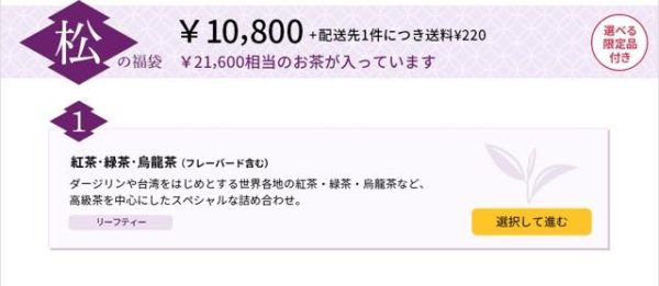 th lineup matsu 600x261 - ルピシア福袋2020予約受付開始!値段・中身・店頭発売はいつ?