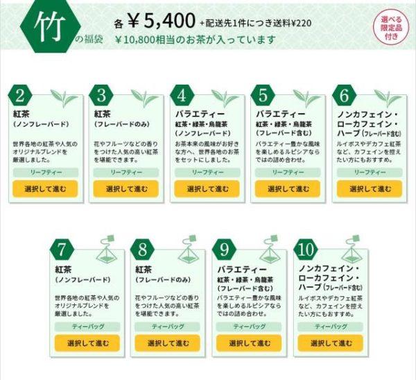th lineup take 600x548 - コーヒー福袋2021まとめ|スタバ・タリーズ・コメダ・カルディ等の情報を掲載