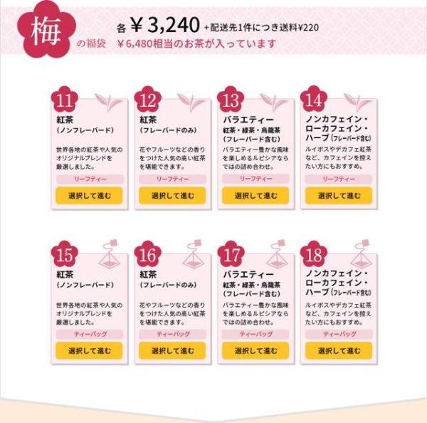 th lineup ume 600x594 - ルピシア福袋2020予約受付開始!値段・中身・店頭発売はいつ?