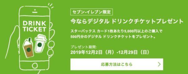 0e3a91bbac6d8ef5ce1b116eeac3a497 600x236 - スタバカードをセブンイレブンで買うとドリンクチケット500円分貰えます