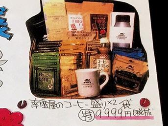 南蛮屋のコーヒー盛り盛り袋