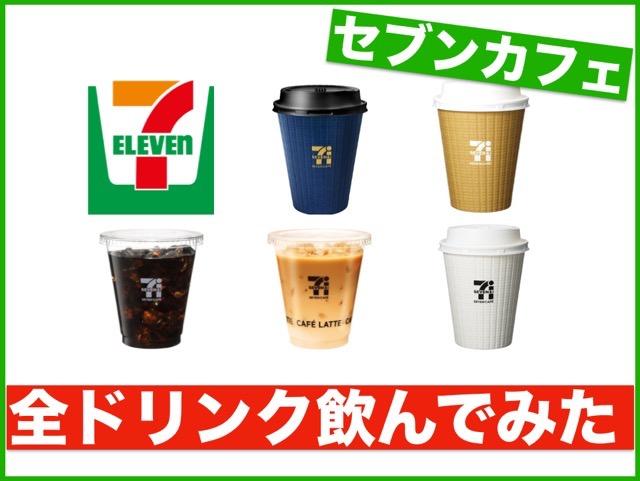 ホット ドリンク セブン 【裏ワザ】セブンイレブンのコーヒーが430円で飲み放題になる方法