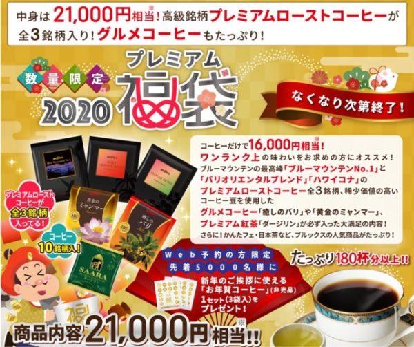 62dec5f53326bc5b8c5653646300d790 600x502 - ブルックス福袋2020は通常価格の半額でコーヒー188杯以上飲める