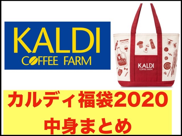 カルディ 福袋 2020