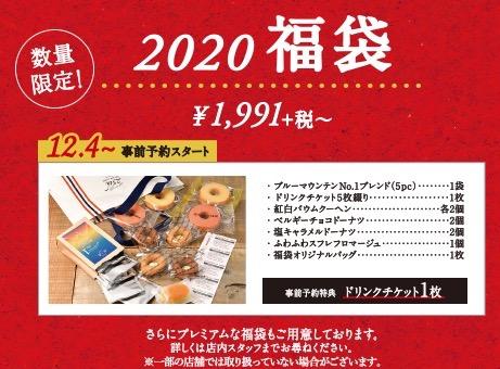 カフェドクリエ福袋2020