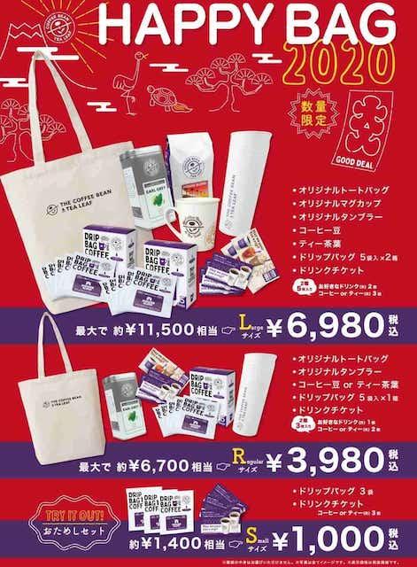 Coffee bean tea leaf lucky bag 2020 - コーヒー福袋2020まとめ|スタバ・タリーズ・コメダ・カルディ等の情報を掲載