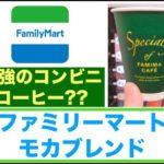 Famima Specialty Coffee Mocha Blend4 150x150 - ファミマカフェのドリンクメニュー一覧|値段・カロリー・買い方・感想