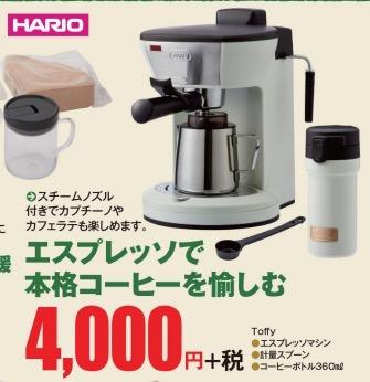 a6f909e45469ac235f828c02a86d75d4 - 東急ハンズのコーヒー福袋2020|エスプレッソマシンやミルなど豪華内容!