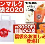 サンマルクカフェ福袋2020