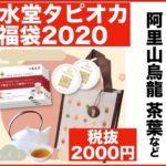 春水堂タピオカ福袋2020