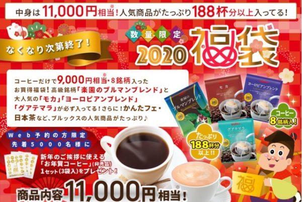 dbfb34d55579f2946c7fdb681b0af4f3 600x403 - ブルックス福袋2020は通常価格の半額でコーヒー188杯以上飲める