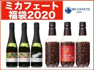 ミカフェート福袋2020