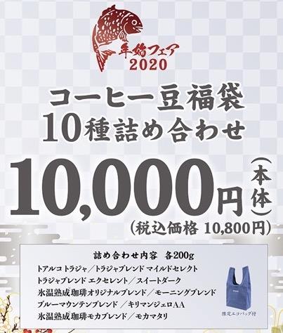 キーコーヒー福袋2020 10,800円福袋