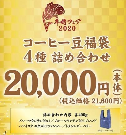 キーコーヒー福袋2020 21,600円福袋