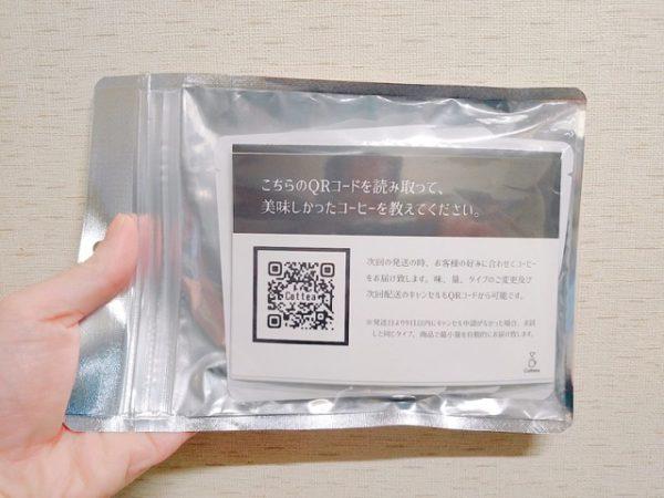 th 2019 11 29 06 43 32 324 600x450 - Cottea(コッティ)コーヒー無料お試しセット3種類の正直な感想