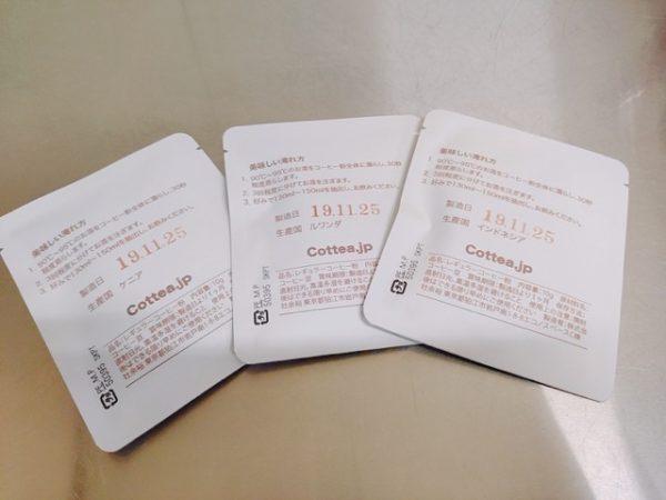 th 2019 11 29 06 44 41 850 600x450 - Cottea(コッティ)コーヒー無料お試しセット3種類の正直な感想