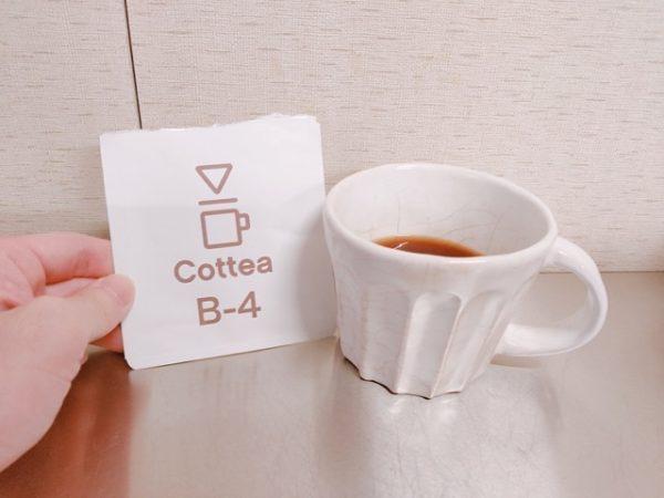 th 2019 11 29 06 51 49 240 600x450 - Cottea(コッティ)コーヒー無料お試しセット3種類の正直な感想
