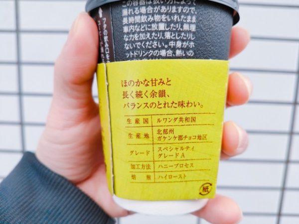 th 2019 12 11 13 27 17 897 600x450 - ローソン【ルワンダ】過去最高のシングルオリジンコーヒーだが不満が一つだけある