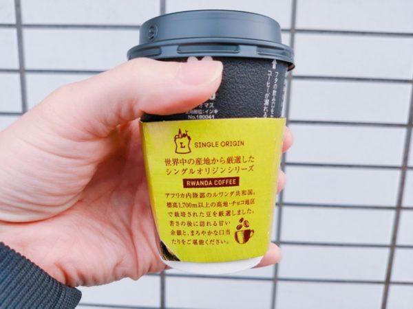 th 2019 12 11 13 27 23 000 600x450 - ローソン【ルワンダ】過去最高のシングルオリジンコーヒーだが不満が一つだけある