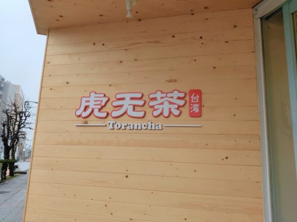 函館タピオカ【とらんちゃ 虎无茶】