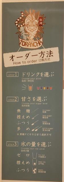 th 2019 12 14 13 00 31 594 - 函館【とらんちゃ|虎无茶】黒糖タピオカやチーズフォームが絶品!