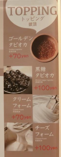 th 2019 12 14 13 00 39 597 - 函館【とらんちゃ|虎无茶】黒糖タピオカやチーズフォームが絶品!